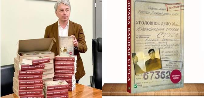 Минкультуры передает книги о Стусе в библиотеки: кто получит новые экземпляры