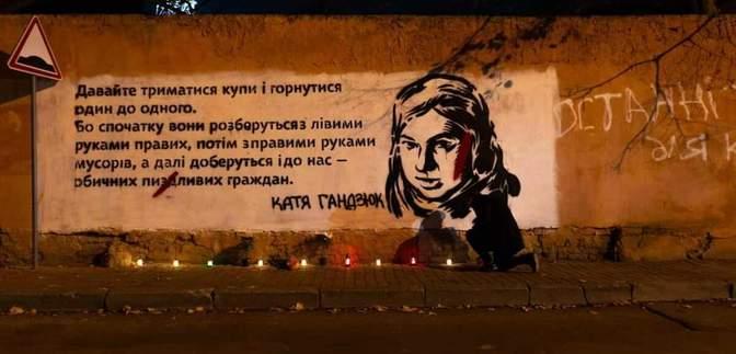 У Львові чоловіки знищили мурал, присвячений Каті Гандзюк: відео