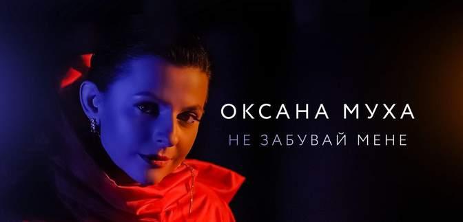 """Оксана Муха презентувала кліп до пісні """"Не забувай мене"""": містичне відео"""