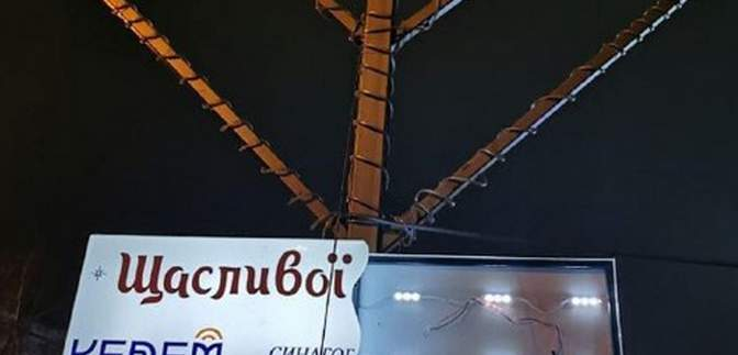 У Києві осквернили ще одну ханукію