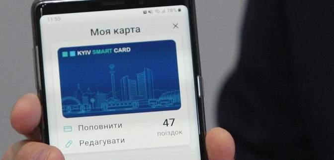 Теперь официально: в КГГА объяснили, зачем заменили Kyiv Smart City