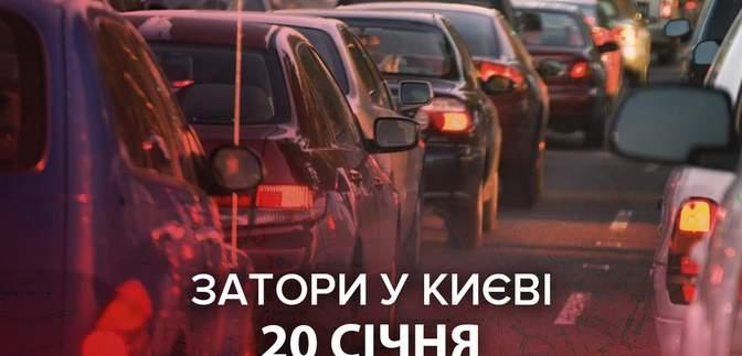 Затори у Києві 20 січня паралізували рух