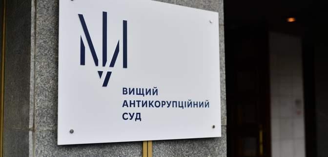 """Закриття справи """"Роттердам+"""": суд підтвердив законність дій прокурора САП"""