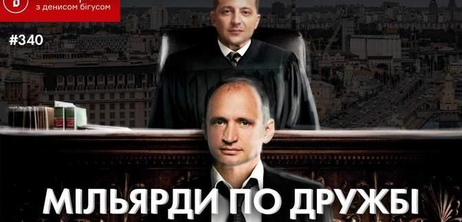 Татаров проти Микитася: як відбувається боротьба за мільярди