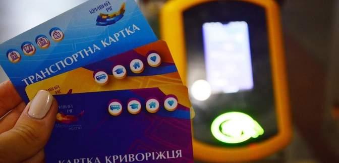 Турнікети та повідомлення батькам: у школах Кривого Рогу ввели систему електронного контролю
