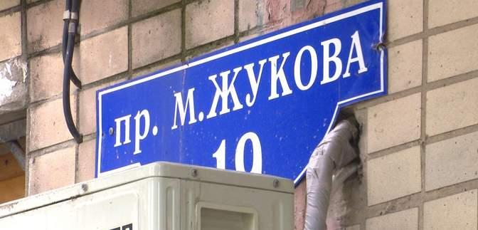 У Харкові проспект Григоренка втретє перейменували на Жукова: деталі