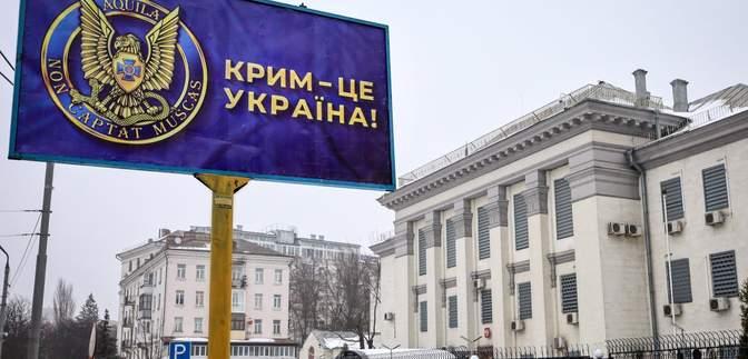 Крым – это Украина: СБУ разместила напротив посольства России красноречивый билборд – фото