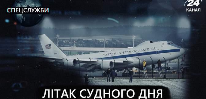 """Boeing E-4 – самолет """"судного дня"""": мощные характеристики судна для ядерной битвы – фото, видео"""