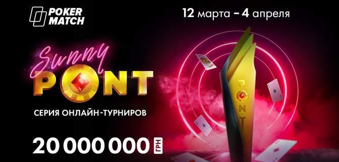 На PokerMatch стартует весенняя серия Sunny PONT с миллионами гривен призовых