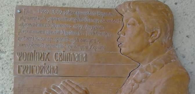 У Миколаєві обурились меморіальною дошкою диригентці через схожість із Трампом