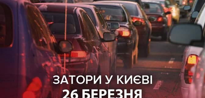 Пробки в Киеве 26 марта: где трудно проехать, онлайн-карта