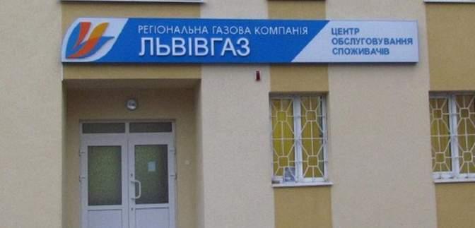 """""""Львівгаз"""" оштрафували на понад 75 мільйонів гривень за зловживання монополією"""
