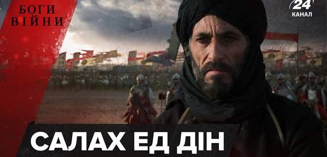 Стратив лицаря власноруч: цікаве про султана Саладіна, який зупинив криваві хрестові походи
