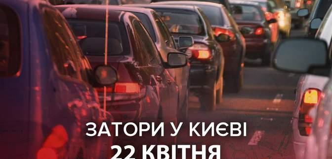 Пробки в Киеве 22 апреля: как лучше объехать и добраться до центра – онлайн-карта