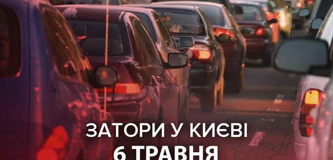 Пробки в Киеве 6 мая: куда лучше не ехать – онлайн-карта