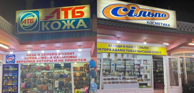 Rozetka продает купальник: в Египте бизнесмены использовали украинские логотипы – курьезные фото