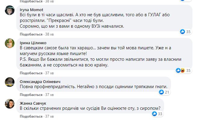 Скандальний допис Фіданян