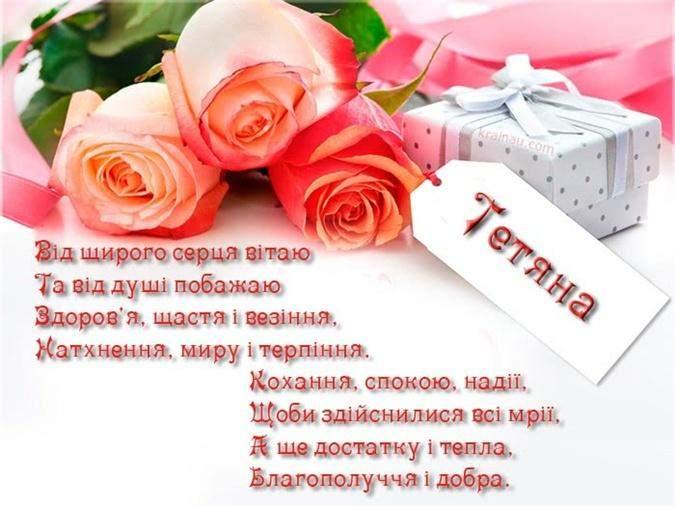 День Ангела Тетяни привітання