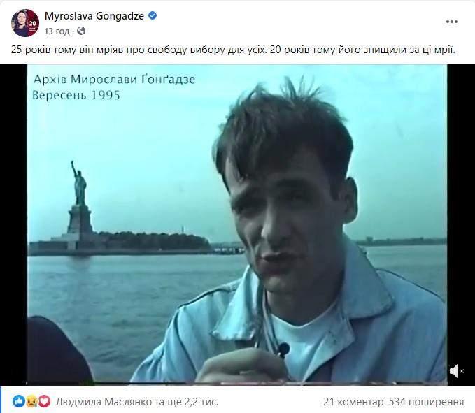 20 річниця зникнення Георгія Гонгадзе. Допис дружини