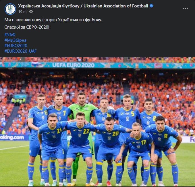 Україна – Англія, футбол, Євро-2020, політики, Шмигаль, Садовий