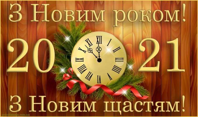 Найкрасивіші привітання з Новим роком 2021