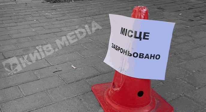 У Києві хтось забронював місце на тротуарі для свого авто