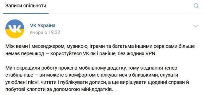Вконтакте обійшло блокування в Україні