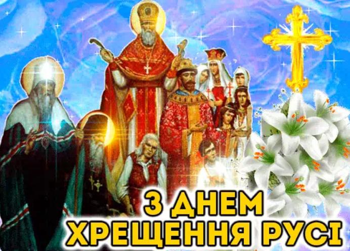 Картинки з Днем Хрещення Київської Русі 2021