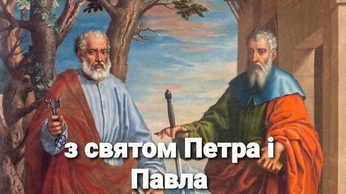Привітання зі святом Петра і Павла 2021
