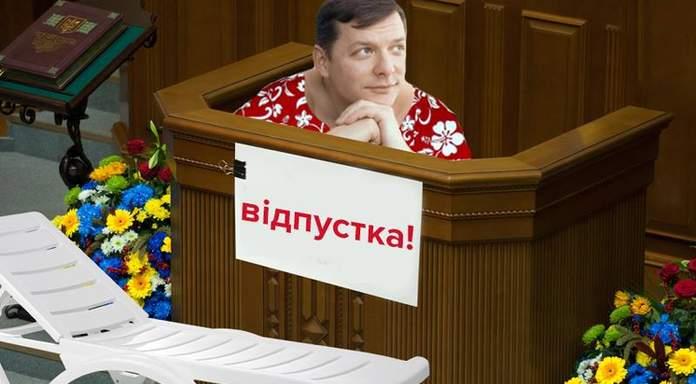 Депутати отримали хороші відпускні