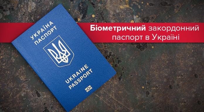 Как сделать паспорт болельщика по футболу 182