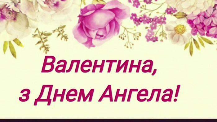 День Ангела Валентини 23 лютого