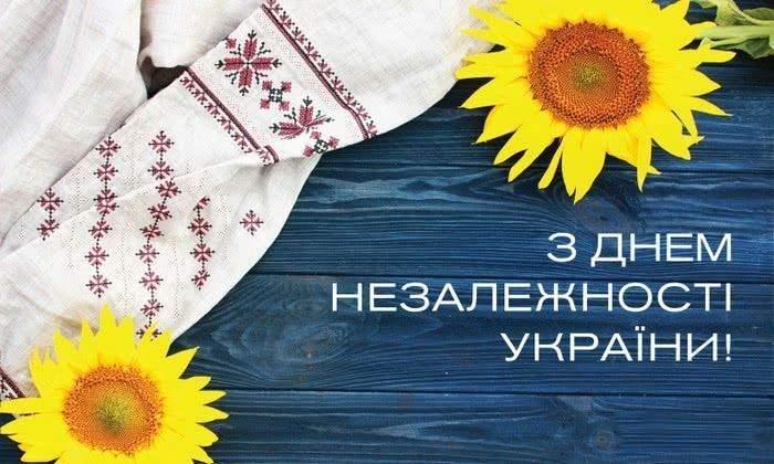 З Днем Незалежності України 2021 картинки