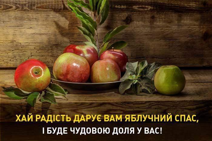Яблучний Спас 2021 картинки привітання