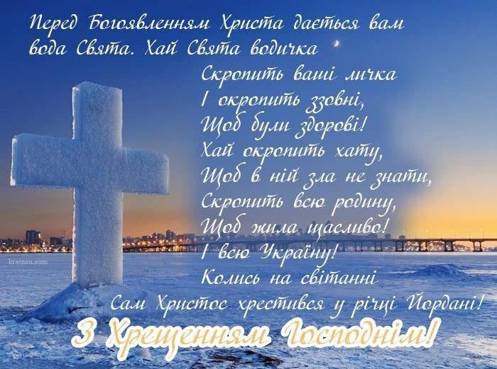 Картинки з водохрещем на українській мові