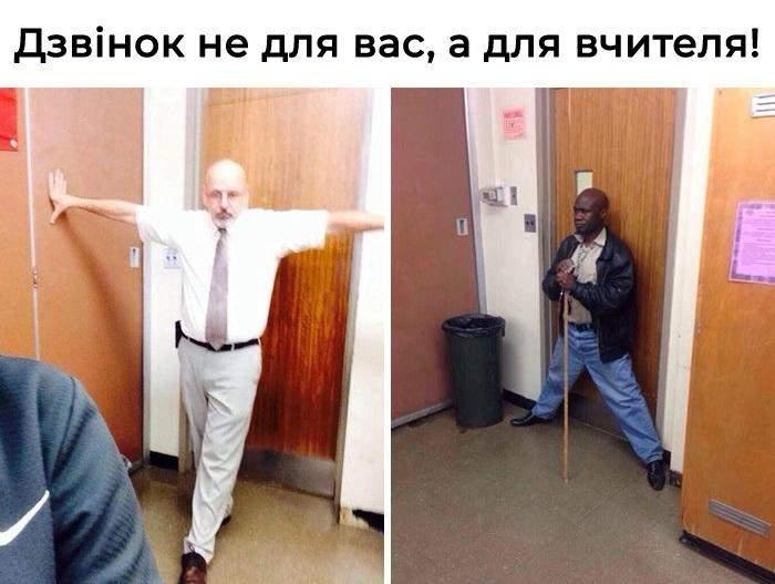Найсмішніші меми та фотожаби до дня вчителя