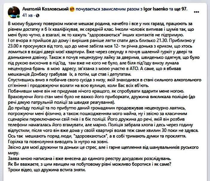 Харківського депутата намагались побити за участь в АТО