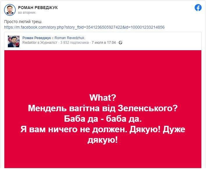 Пост Романа Реведжука