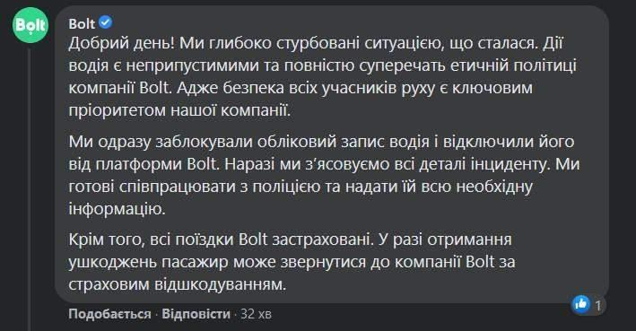 У Києві таксист Bolt напав на клієнтку