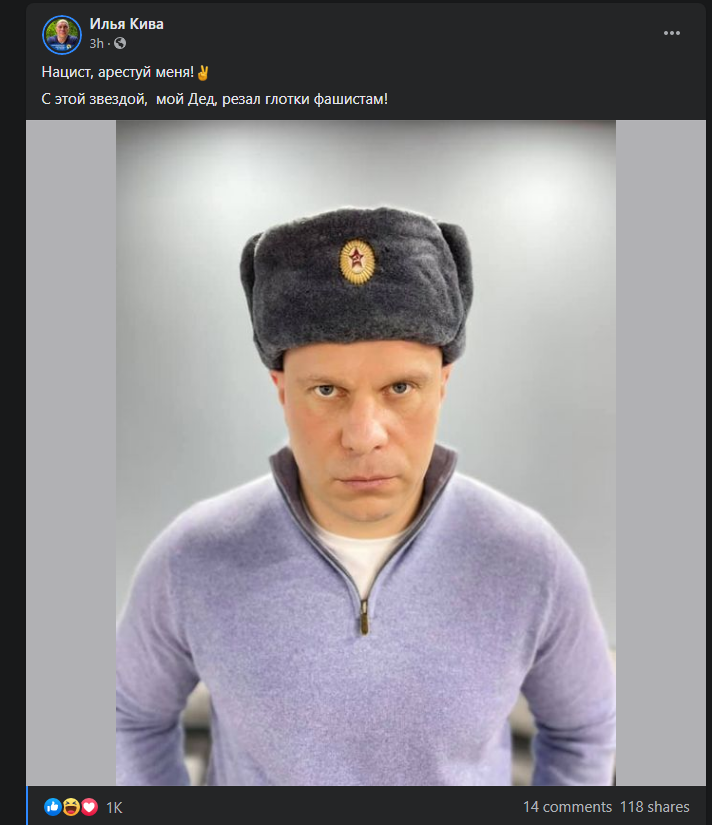Кива, шапка-ушанка, арештуй мене, нацист
