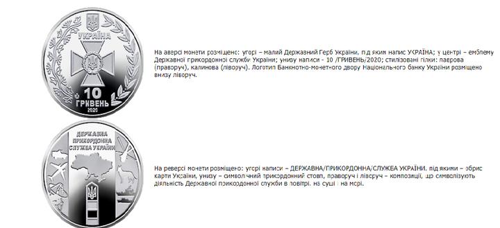 10 гривень – для прикордонників: НБУ запускає нову монету