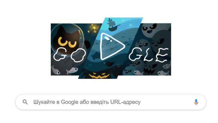 Коли буде Хеллоуін в Україні, гра від Goo