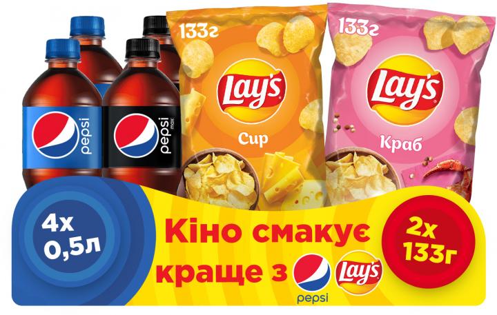 Кінобокс Lay's і Pepsi