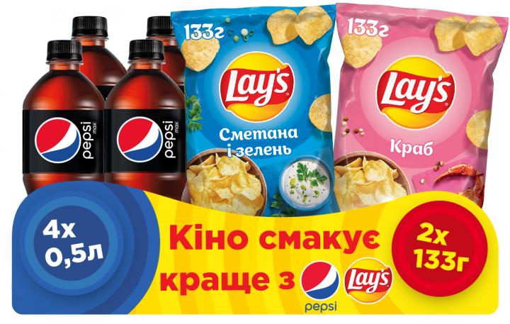 Кінобокс Pepsi і Lay's