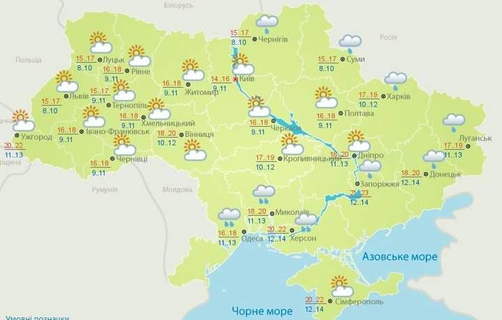Прогноз погоди на 20 травня: буде прохолодно, у частині областей сонячно, в іншій – дощі
