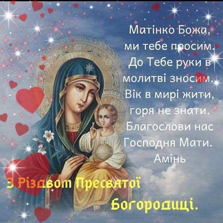 Картинки з Різдвом Пресвятої Богородиці 2021: гарні привітання - Lifestyle  24