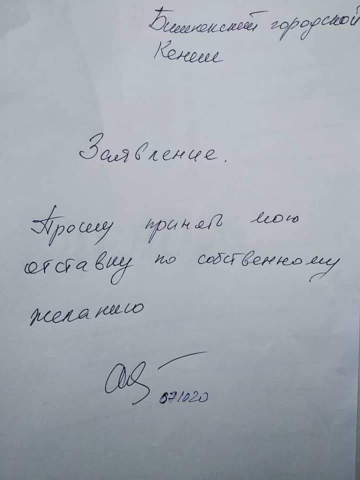 Заява мера Бішкека про відставку