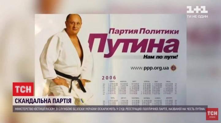 Олексій Ременюк, Партія політики Путіна в Україні