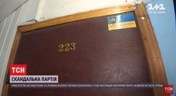 Партія Путіна працює в Києві, Борщагівка, Гната Юри, 9