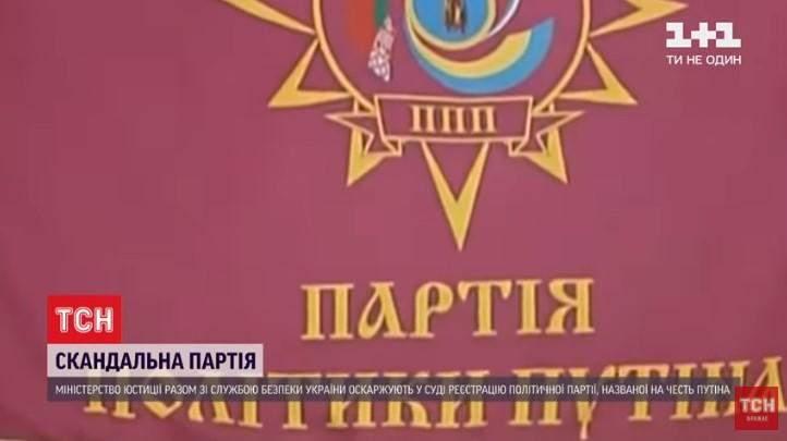 Реклама Партії політики Путіна, вибори в Україні